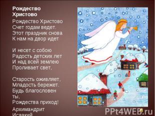 Рождество ХристовоРождество ХристовоСчет годам ведет.Этот праздник сноваК нам на