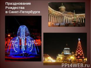 Празднование Рождества в Санкт-Петербурге