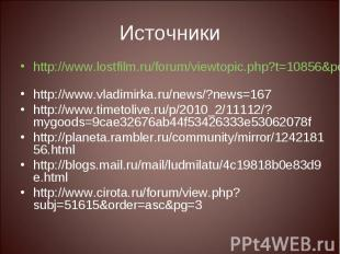 Источникиhttp://www.lostfilm.ru/forum/viewtopic.php?t=10856&postdays=0&postorder