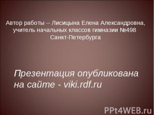 Автор работы -- Лисицына Елена Александровна,учитель начальных классов гимназии