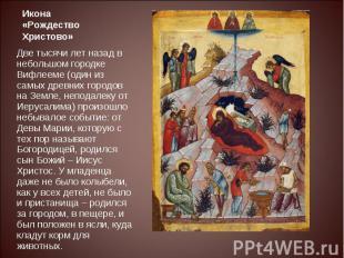 Икона «Рождество Христово»Две тысячи лет назад в небольшом городке Вифлееме (оди