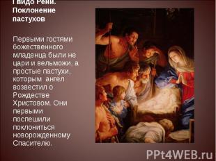Гвидо Рени. Поклонение пастуховПервыми гостями божественного младенца были не ца