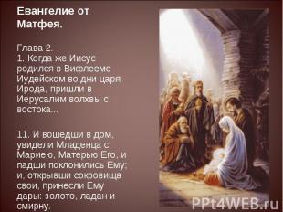 Евангелие от Матфея.Глава 2.1. Когда же Иисус родился в Вифлееме Иудейском во дн