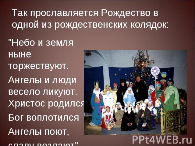 Так прославляется Рождество в одной из рождественских колядок: