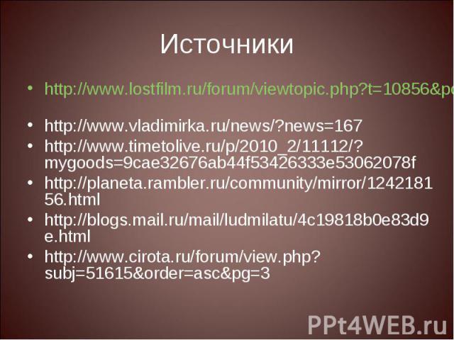 Источникиhttp://www.lostfilm.ru/forum/viewtopic.php?t=10856&postdays=0&postorder=asc&start=120& http://www.vladimirka.ru/news/?news=167 http://www.timetolive.ru/p/2010_2/11112/?mygoods=9cae32676ab44f53426333e53062078f http://planeta.rambler.ru/commu…