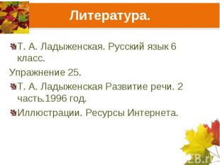 Литература.Т. А. Ладыженская. Русский язык 6 класс.Упражнение 25.Т. А. Ладыженск