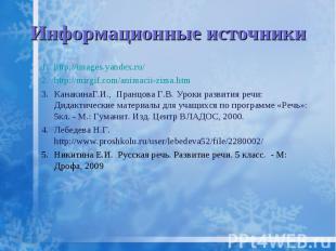 Информационные источникиhttp://images.yandex.ru/http://mirgif.com/animacii-zima.