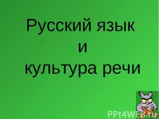 Русский язык икультура речи