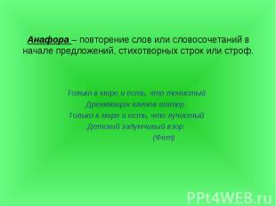 Анафора – повторение слов или словосочетаний в начале предложений, стихотворных
