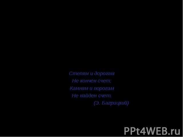 Эпифора – фигура, противоположная анафоре, – повторение слова или словосочетания в конце стихотворной строчки.Степям и дорогамНе кончен счет;Камням и порогамНе найден счет. (Э. Багрицкий)