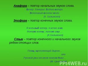 Анафора – повтор начальных звуков слова.Вечер. Взморье. Вздохи ветра.Величавый в