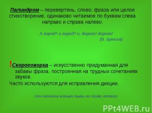 Палиндром – перевертень, слово, фраза или целое стихотворение, одинаково читаемо