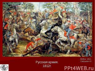 Русская армия. 1812г