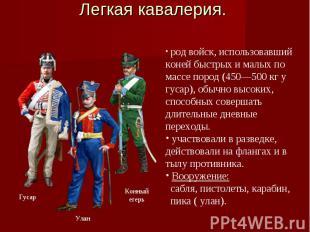 Легкая кавалерия. род войск, использовавший коней быстрых и малых по массе пород