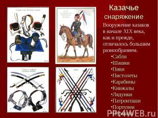 Казачье снаряжение Вооружение казаков в начале XIX века, как и прежде, отличалос