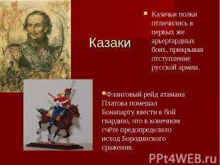 КазакиКазачьи полки отличились в первых же арьергардных боях, прикрывая отступле