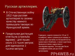 Русская артиллерия.В Отечественную войну 1812 года русская артиллерия по своему