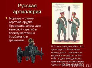 Русская артиллерияМортира – самое короткое орудие. Предназначалась для навесной