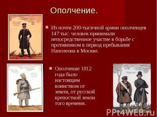 Ополчение.Из почти 200-тысячной армии ополченцев 147 тыс. человек принимали непо