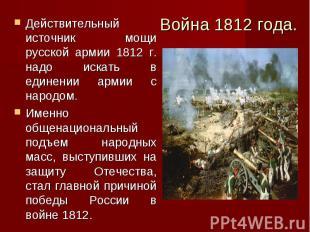 Война 1812 года. Действительный источник мощи русской армии 1812 г. надо искать