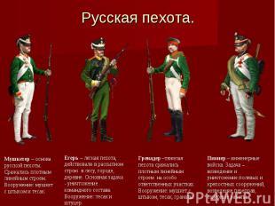 Русская пехота.Мушкетер – основа русской пехоты. Сражались плотным линейным стро
