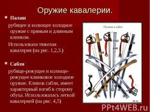 Оружие кавалерии.Палаш рубящее и колющее холодное оружие с прямым и длинным клин