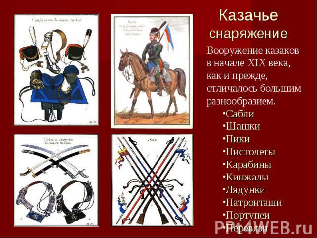 Казачье снаряжение Вооружение казаков в начале XIX века, как и прежде, отличалось большим разнообразием