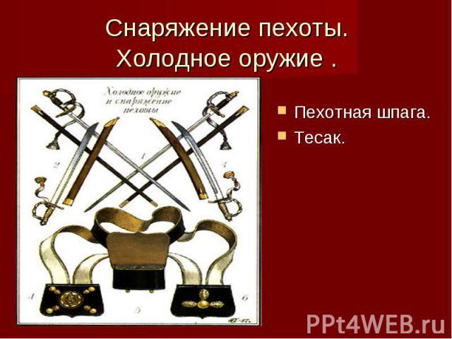 Снаряжение пехоты.Холодное оружие .Пехотная шпага.Тесак.