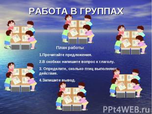РАБОТА В ГРУППАХ План работы:1.Прочитайте предложения.2.В скобках напишите вопро