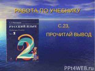 РАБОТА ПО УЧЕБНИКУ С.23,ПРОЧИТАЙ ВЫВОД