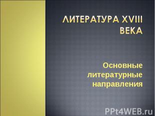 Литература XVIII века Основные литературные направления
