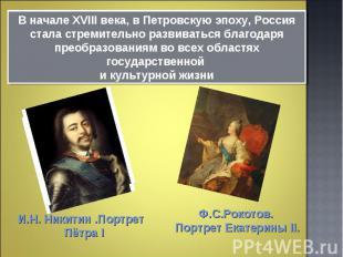 В начале XVIII века, в Петровскую эпоху, Россия стала стремительно развиваться б