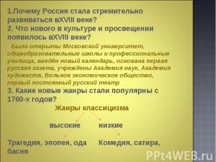 1.Почему Россия стала стремительно развиваться вXVIII веке? 2. Что нового в куль