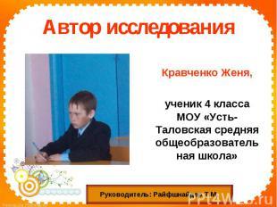 Автор исследования Кравченко Женя,ученик 4 класса МОУ «Усть-Таловская средняя об