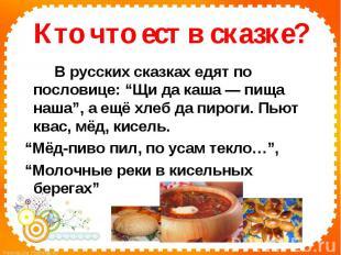 """Кто что ест в сказке?В русских сказках едят по пословице: """"Щи да каша — пища наш"""