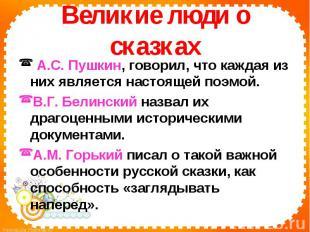 Великие люди о сказках А.С. Пушкин, говорил, что каждая из них является настояще