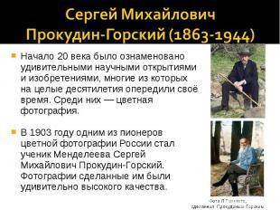 Сергей Михайлович Прокудин-Горский (1863-1944)Начало 20 века было ознаменовано у