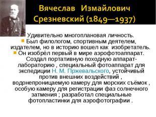 Вячеслав Измайлович Срезневский (1849—1937) Удивительно многоплановая личность.