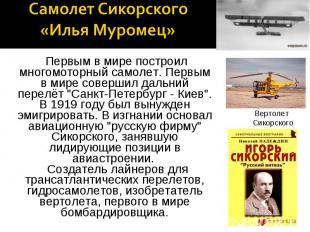 Самолет Сикорского «Илья Муромец» Первым в мире построил многомоторный самолет.