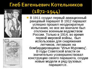 Глеб Евгеньевич Котельников(1872-1944)В 1911 создал первый авиационный ранцевый