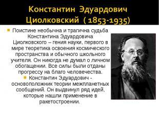 Константин Эдуардович Циолковский ( 1853-1935)Поистине необычна и трагична судьб