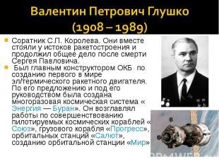 Валентин Петрович Глушко(1908 – 1989)Соратник С.П. Королева. Они вместе стояли у
