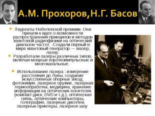 А.М. Прохоров,Н.Г. БасовЛауреаты Нобелевской премиии. Они пришли к идее о возмож