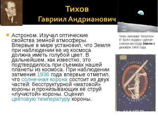 Тихов Гавриил Андрианович Астроном. Изучал оптические свойства земной атмосферы.