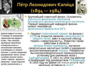 Пётр Леонидович Капица (1894 — 1984)Демонстрируется опыт П.Капицы по измерению х