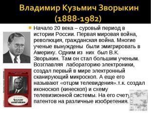 Владимир Кузьмич Зворыкин(1888-1982)Начало 20 века – суровый период в истории Ро