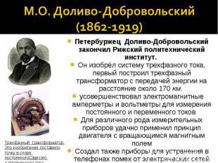 М.О. Доливо-Добровольский(1862-1919)Петербуржец Доливо-Добровольский закончил Ри