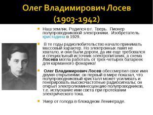 Олег Владимирович Лосев (1903-1942)Наш земляк. Родился в г. Тверь. Пионер полупр