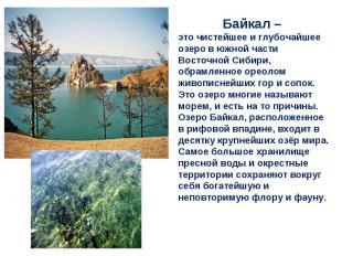 Байкал – это чистейшее и глубочайшее озеро в южной части Восточной Сибири, обрам