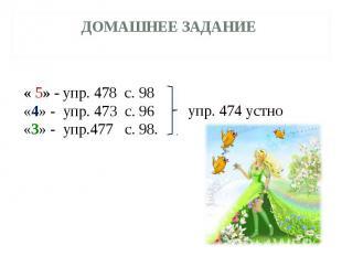 Домашнее задание « 5» - упр. 478 с. 98 «4» - упр. 473 с. 96«3» - упр.477 с. 98.